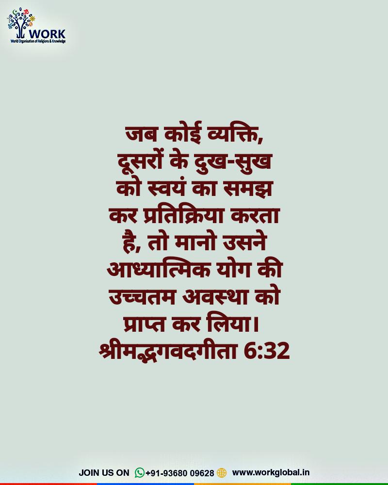 आध्यात्मिक योग