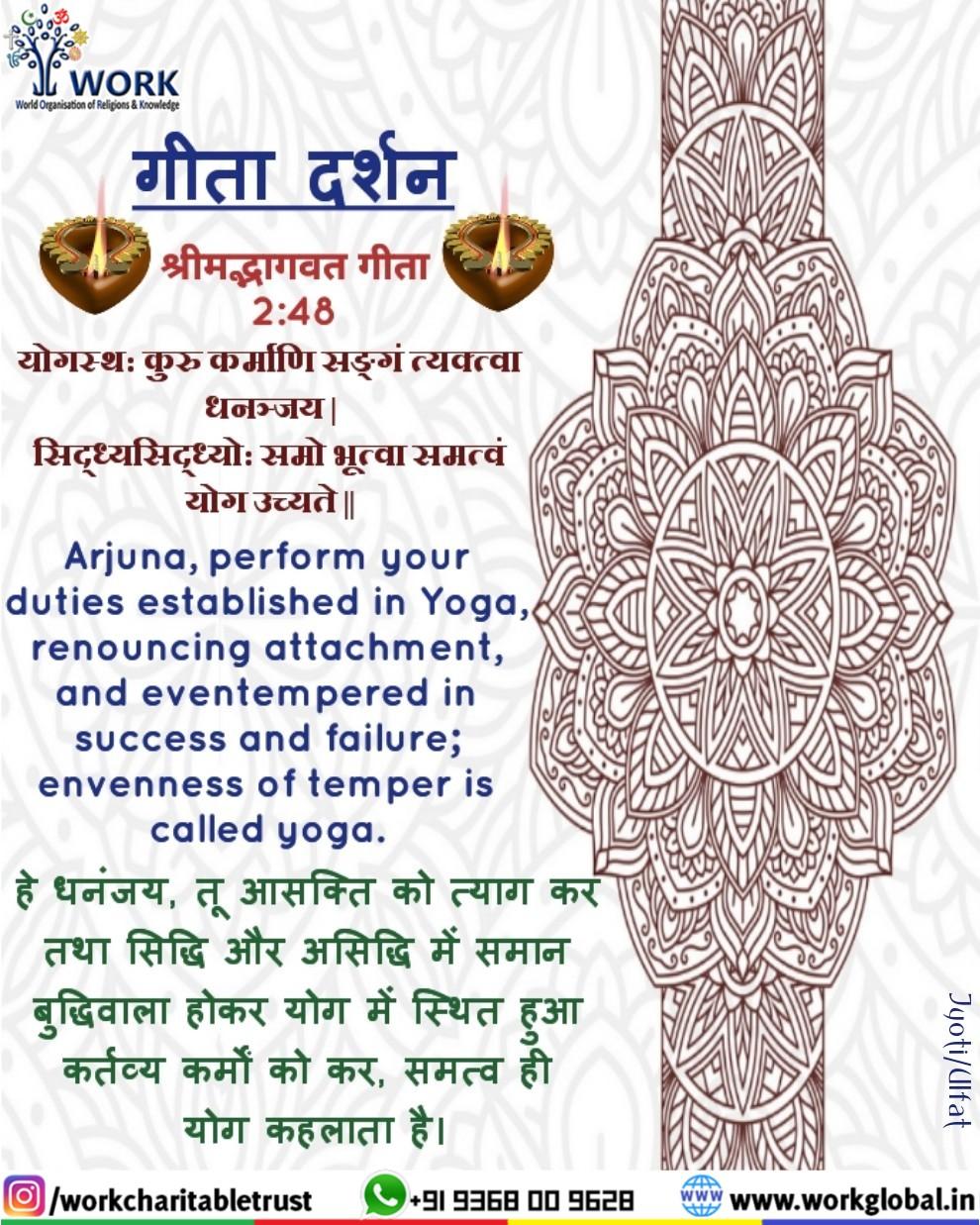 गीता दर्शन(1)