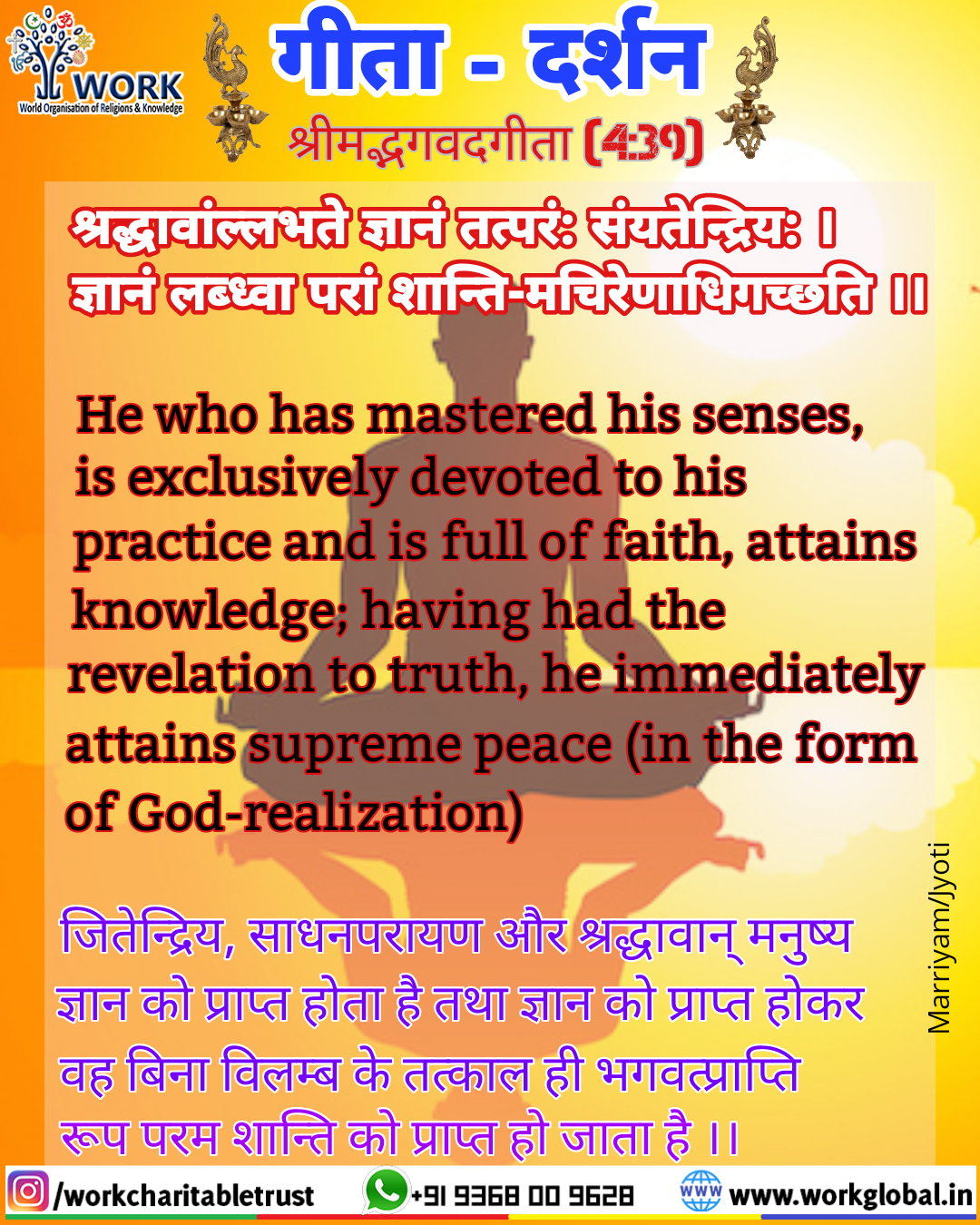 गीता दर्शन(3)