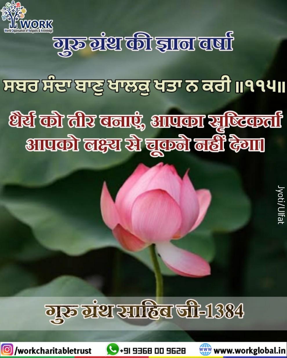 गुरु ग्रंथ की ज्ञान वर्षा(1)