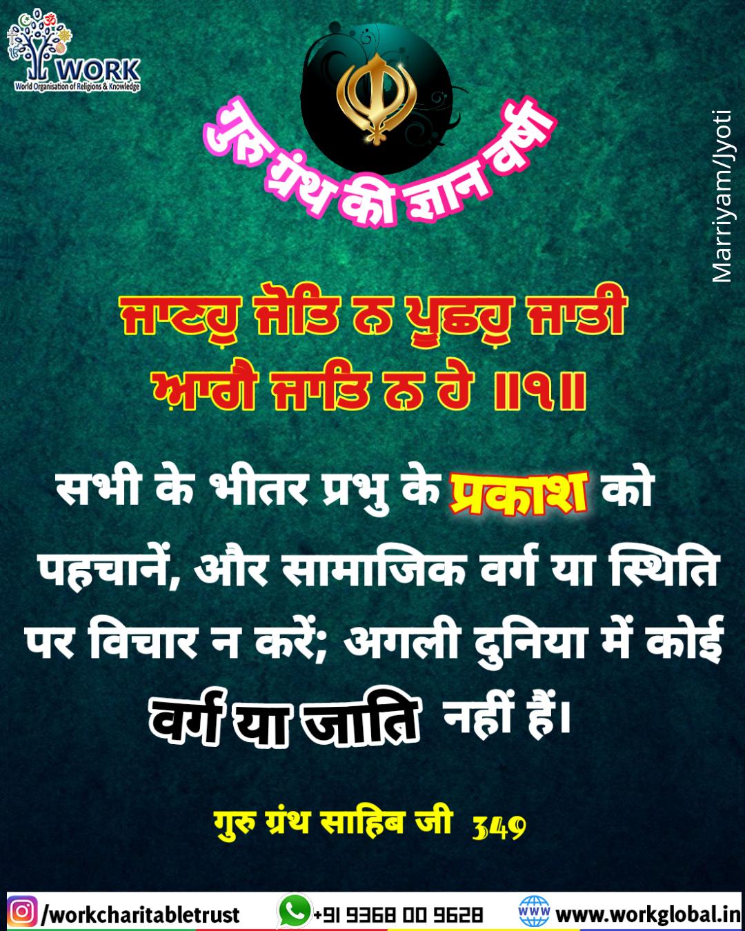 गुरु ग्रंथ की ज्ञान वर्षा(2)