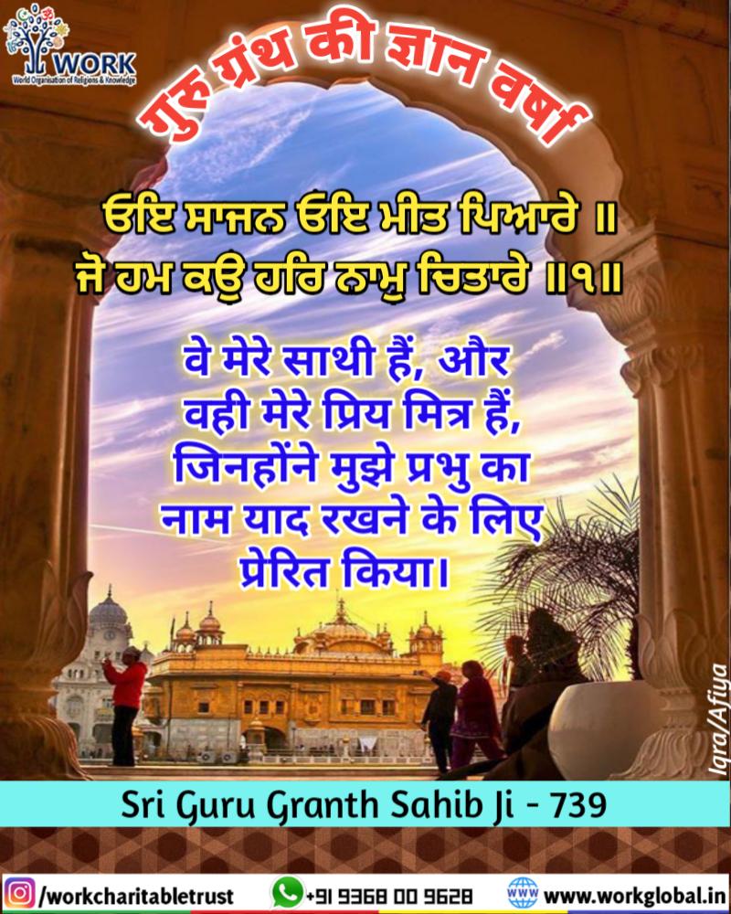 गुरु ग्रंथ की ज्ञान वर्षा(3)