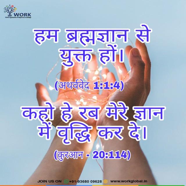 ज्ञान बढ़ाने की प्रार्थना
