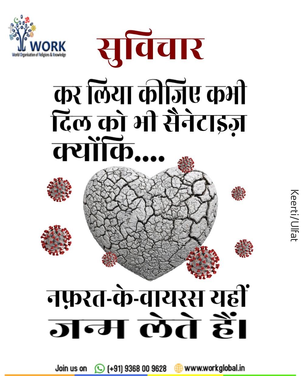 नफ़रत-के-वायरस यहीं जन्म लेते हैं!