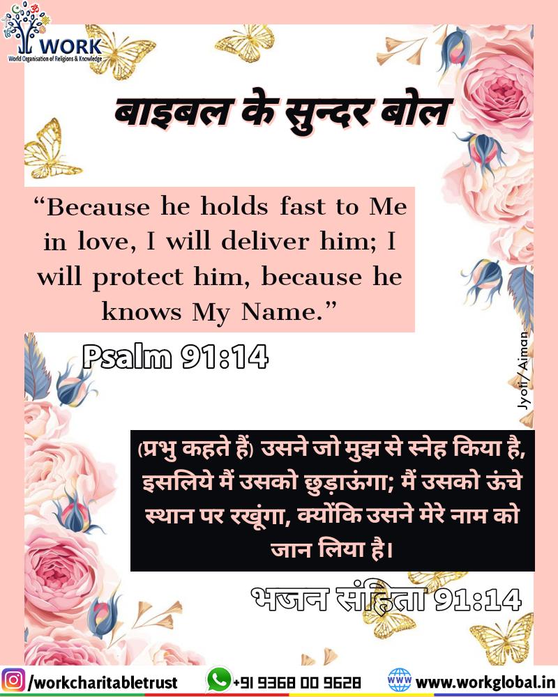 बाइबल के सुन्दर बोल(2)