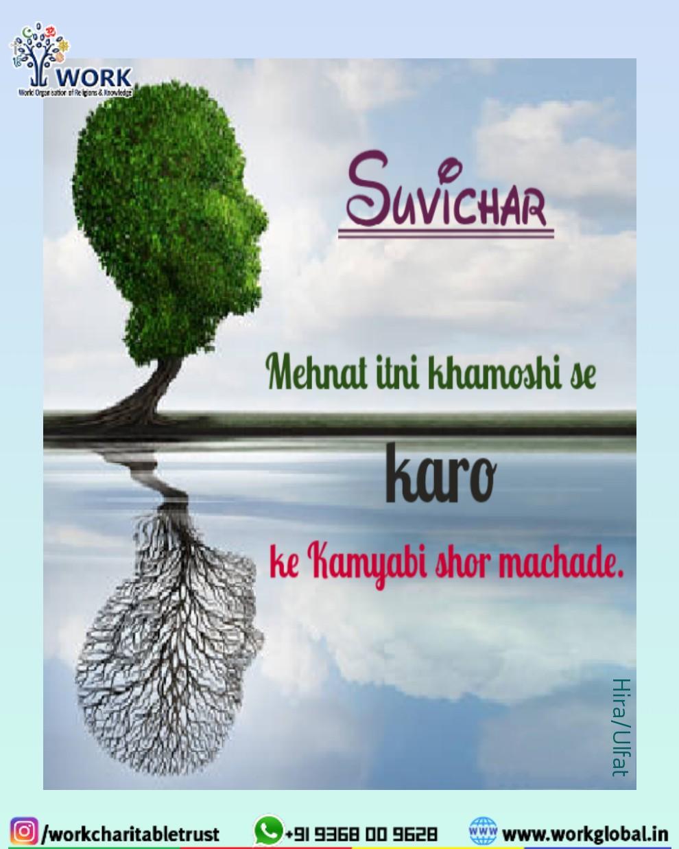 सुविचार 48