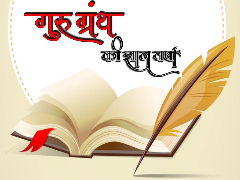 गुरु ग्रंथ की ज्ञान वर्षा
