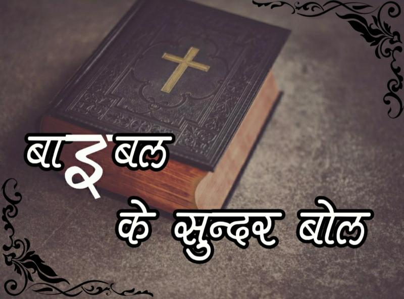 बाइबल के सुन्दर बोल